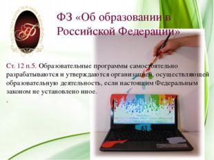 ФЗ «Об образовании в Российской Федерации» Ст. 12 п.5. Образовательные програ