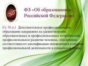 ФЗ «Об образовании в Российской Федерации» Ст. 76 п.1 Дополнительное професси