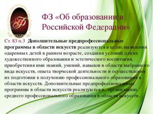 ФЗ «Об образовании в Российской Федерации» Ст. 83 п.3 Дополнительные предпроф