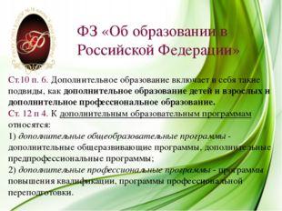 ФЗ «Об образовании в Российской Федерации» Ст.10 п. 6. Дополнительное образов