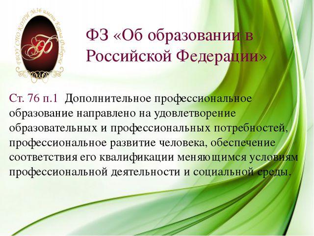 ФЗ «Об образовании в Российской Федерации» Ст. 76 п.1 Дополнительное професси...