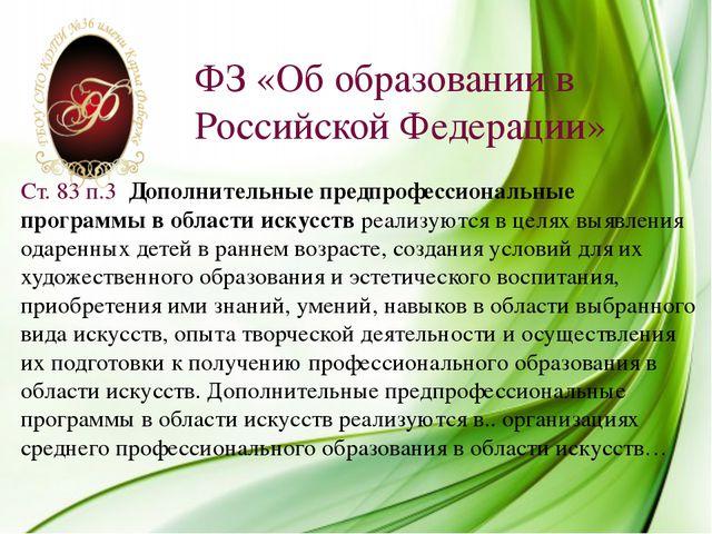 ФЗ «Об образовании в Российской Федерации» Ст. 83 п.3 Дополнительные предпроф...