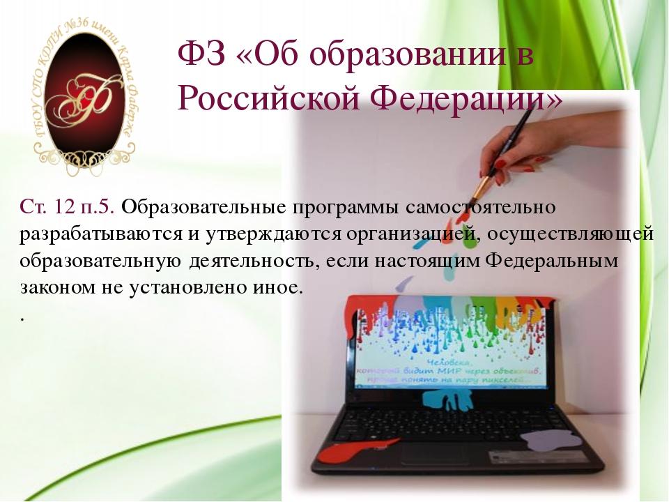 ФЗ «Об образовании в Российской Федерации» Ст. 12 п.5. Образовательные програ...