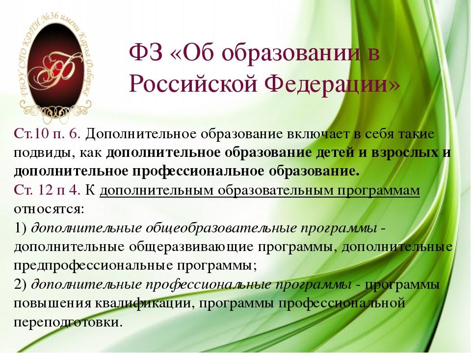 ФЗ «Об образовании в Российской Федерации» Ст.10 п. 6. Дополнительное образов...