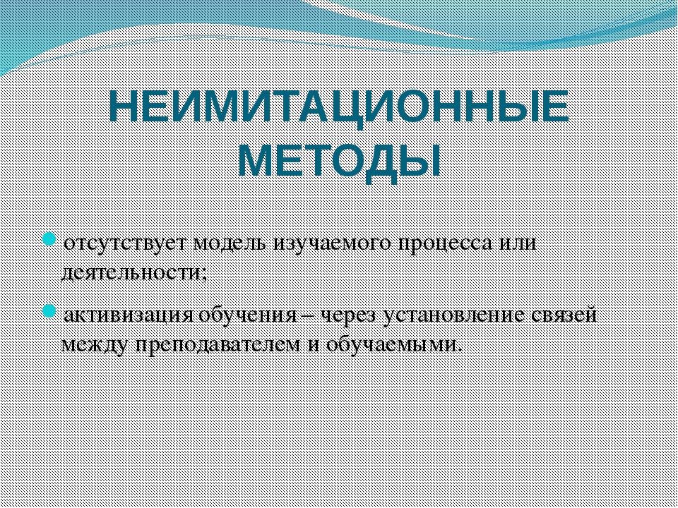 НЕИМИТАЦИОННЫЕ МЕТОДЫ отсутствует модель изучаемого процесса или деятельности...