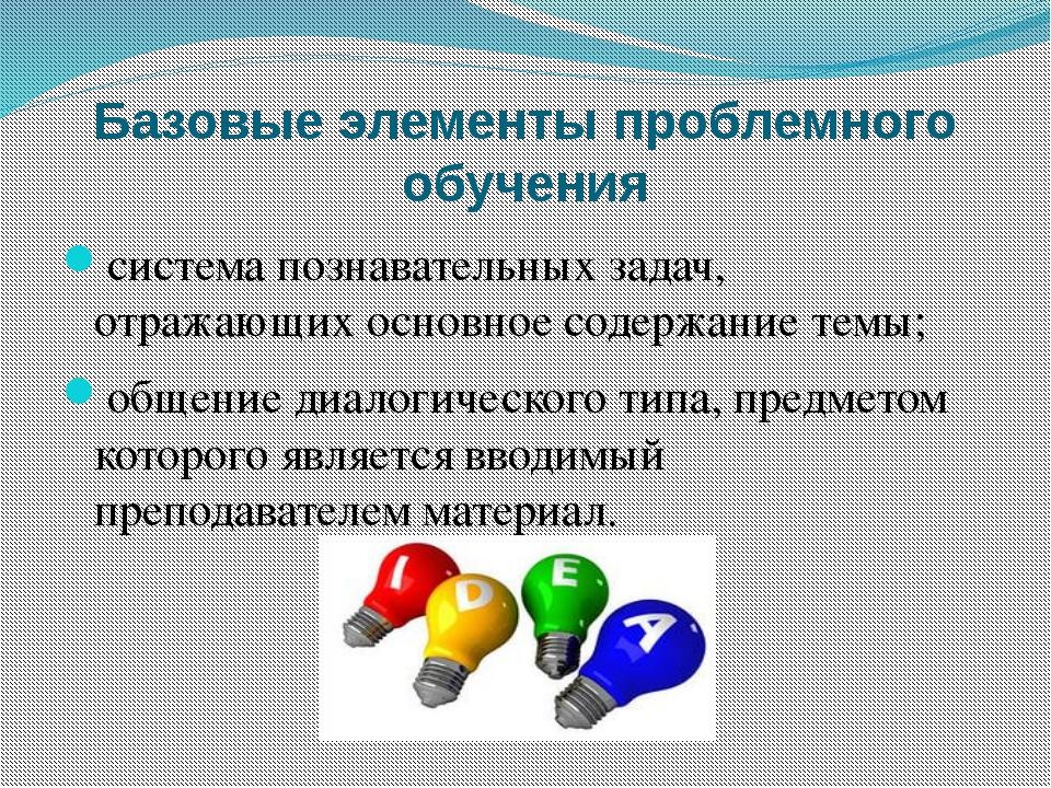 Базовые элементы проблемного обучения система познавательных задач, отражающи...