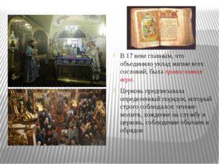 В 17 веке главным, что объединяло уклад жизни всех сословий, была православн