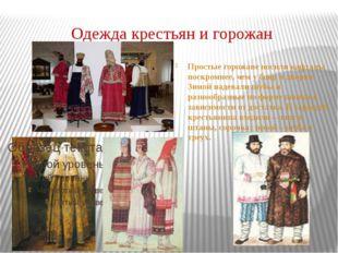 Одежда крестьян и горожан Простые горожане носили кафтаны поскромнее, чем у б