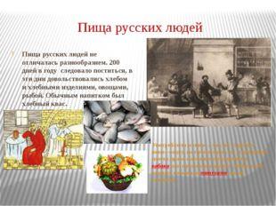 Пища русских людей Пища русских людей не отличалась разнообразием. 200 дней в
