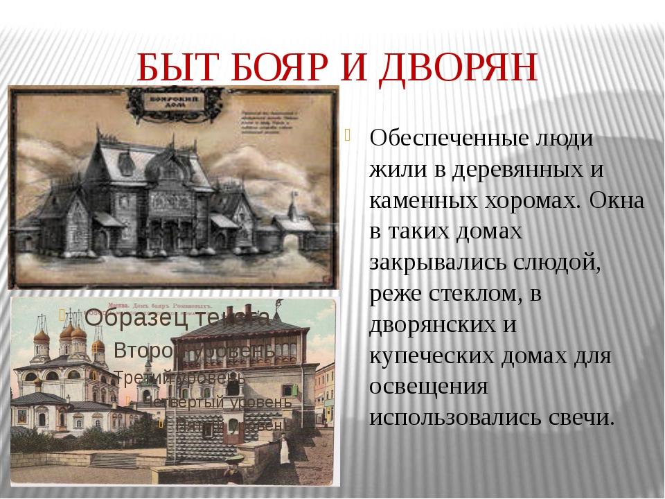 БЫТ БОЯР И ДВОРЯН Обеспеченные люди жили в деревянных и каменных хоромах. Окн...