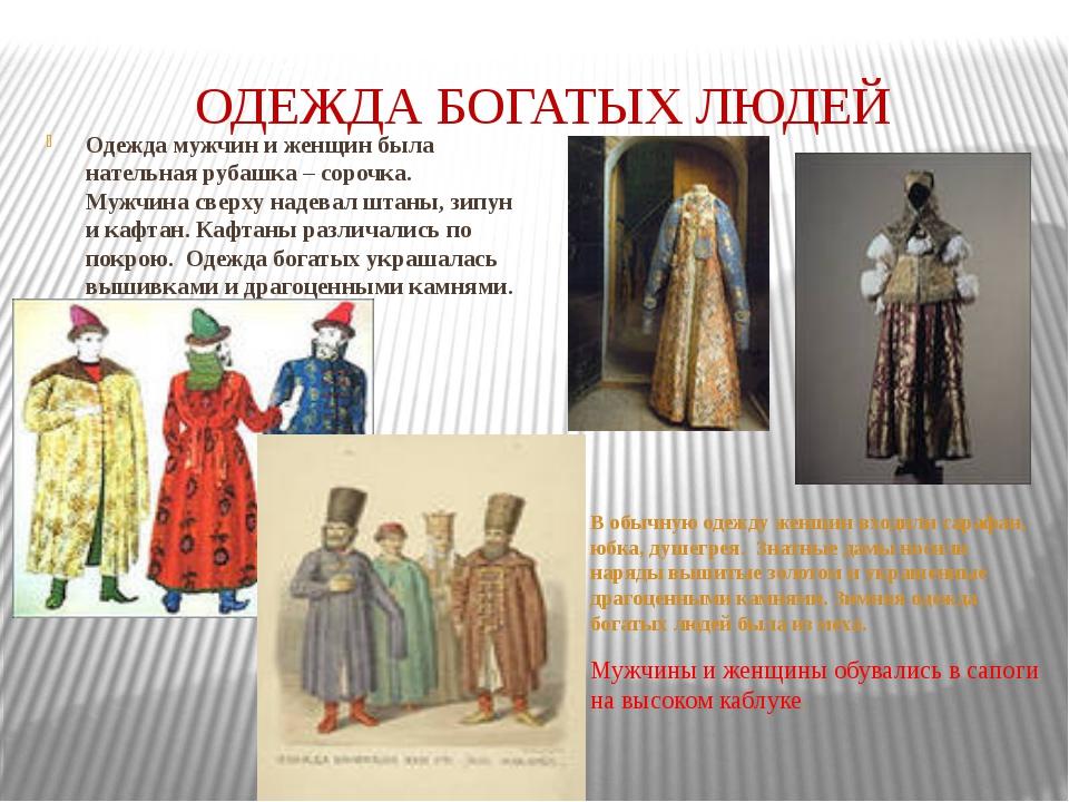 ОДЕЖДА БОГАТЫХ ЛЮДЕЙ Одежда мужчин и женщин была нательная рубашка – сорочка....
