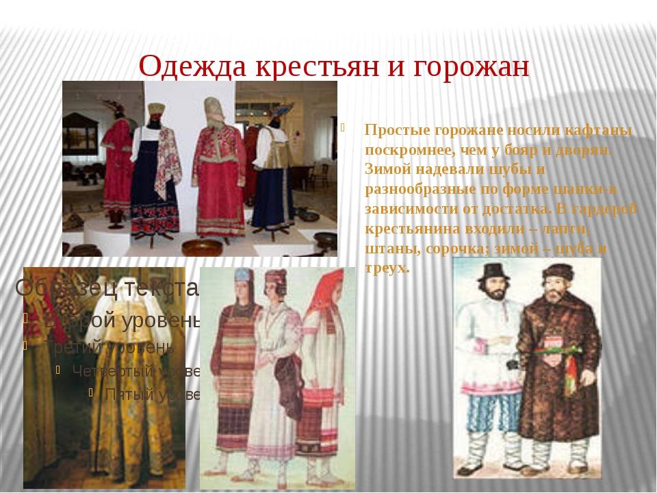 Одежда крестьян и горожан Простые горожане носили кафтаны поскромнее, чем у б...
