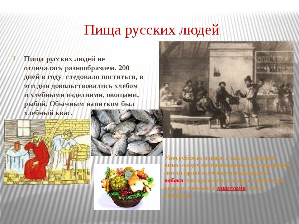 Пища русских людей Пища русских людей не отличалась разнообразием. 200 дней в...