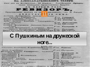 С Пушкиным на дружеской ноге... 11