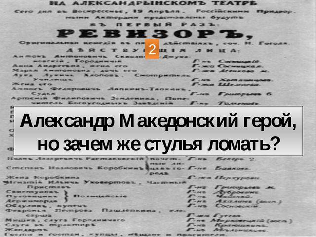 Александр Македонский герой, но зачем же стулья ломать? 2