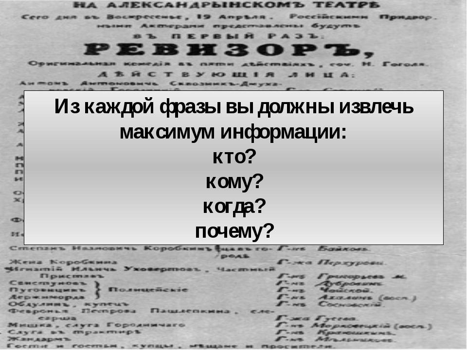 Из каждой фразы вы должны извлечь максимум информации: кто? кому? когда? поч...