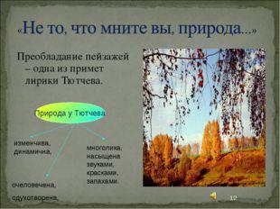 Преобладание пейзажей – одна из примет лирики Тютчева. Природа у Тютчева изме