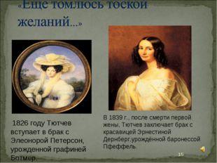 1826 году Тютчев вступает в брак с Элеонорой Петерсон, урожденной графиней Б