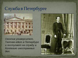 Окончив университет, Тютчев едет в Петербург и поступает на службу в Коллегию