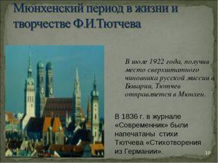 В июле 1922 года, получив место сверхштатного чиновника русской миссии в Бав