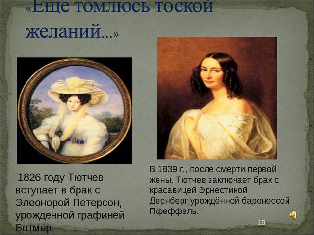 1826 году Тютчев вступает в брак с Элеонорой Петерсон, урожденной графиней Б...