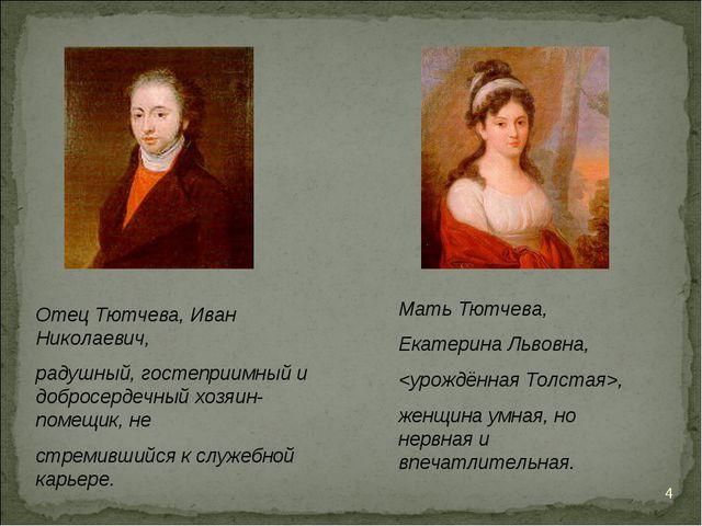 Отец Тютчева, Иван Николаевич, радушный, гостеприимный и добросердечный хозяи...