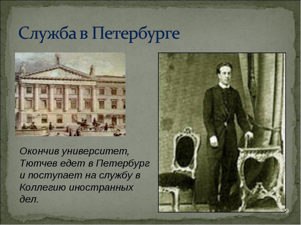 Окончив университет, Тютчев едет в Петербург и поступает на службу в Коллегию...