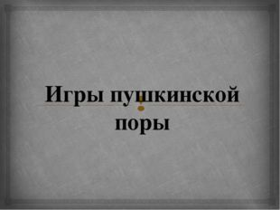 Игры пушкинской поры 