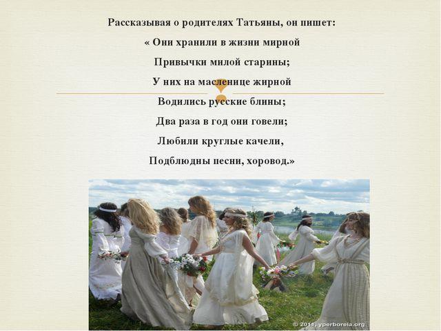 Рассказывая о родителях Татьяны, он пишет: « Они хранили в жизни мирной Привы...