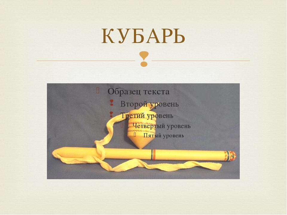 КУБАРЬ 