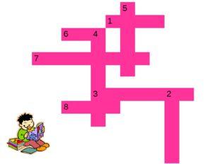 Домашнее задание Задача в тетради. Подготовить кроссворд из 5 вопросов по пр