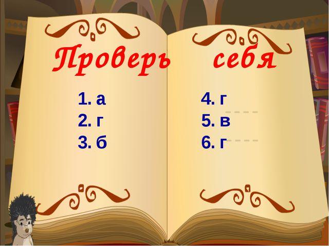 Проверь себя 1. а 2. г 3. б 4. г 5. в 6. г