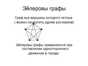 Эйлеровы графы Граф все вершины которого четные ( можно начертить одним росче