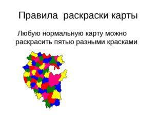 Правила раскраски карты Любую нормальную карту можно раскрасить пятью разными