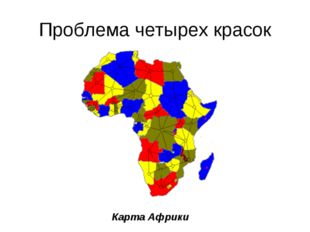 Проблема четырех красок Карта Африки