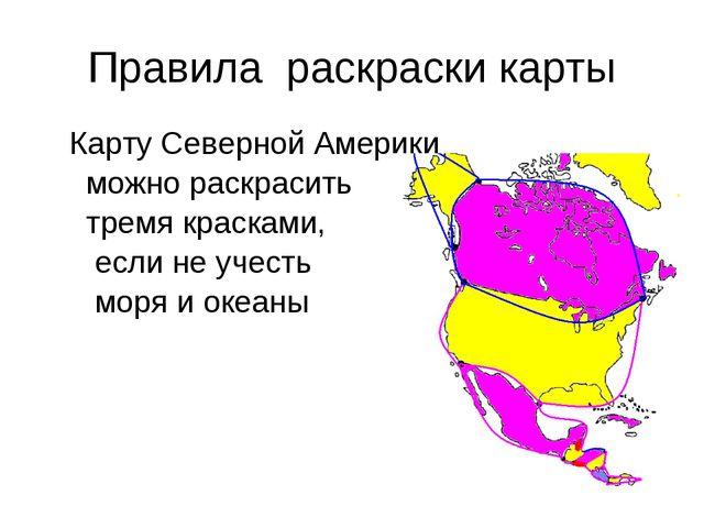 Правила раскраски карты Карту Северной Америки можно раскрасить тремя краскам...