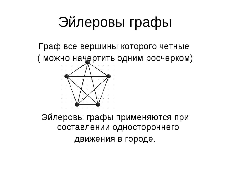 Эйлеровы графы Граф все вершины которого четные ( можно начертить одним росче...