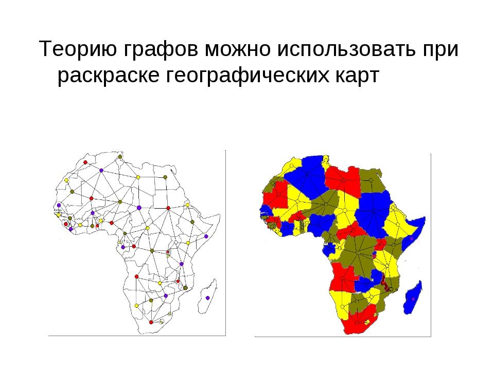 Теорию графов можно использовать при раскраске географических карт