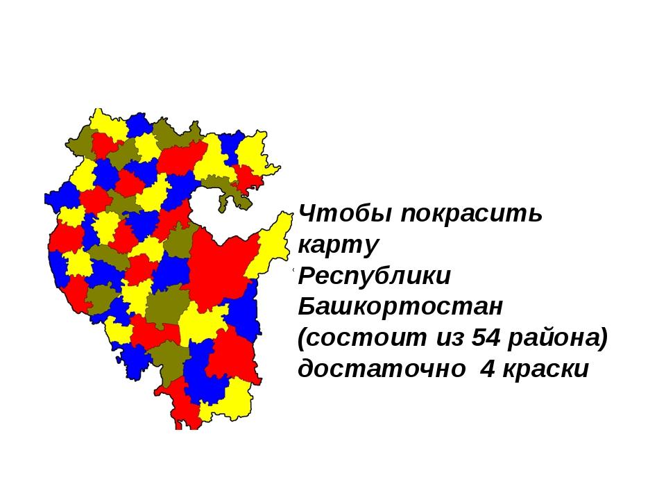 Чтобы покрасить карту Республики Башкортостан (состоит из 54 района) достаточ...