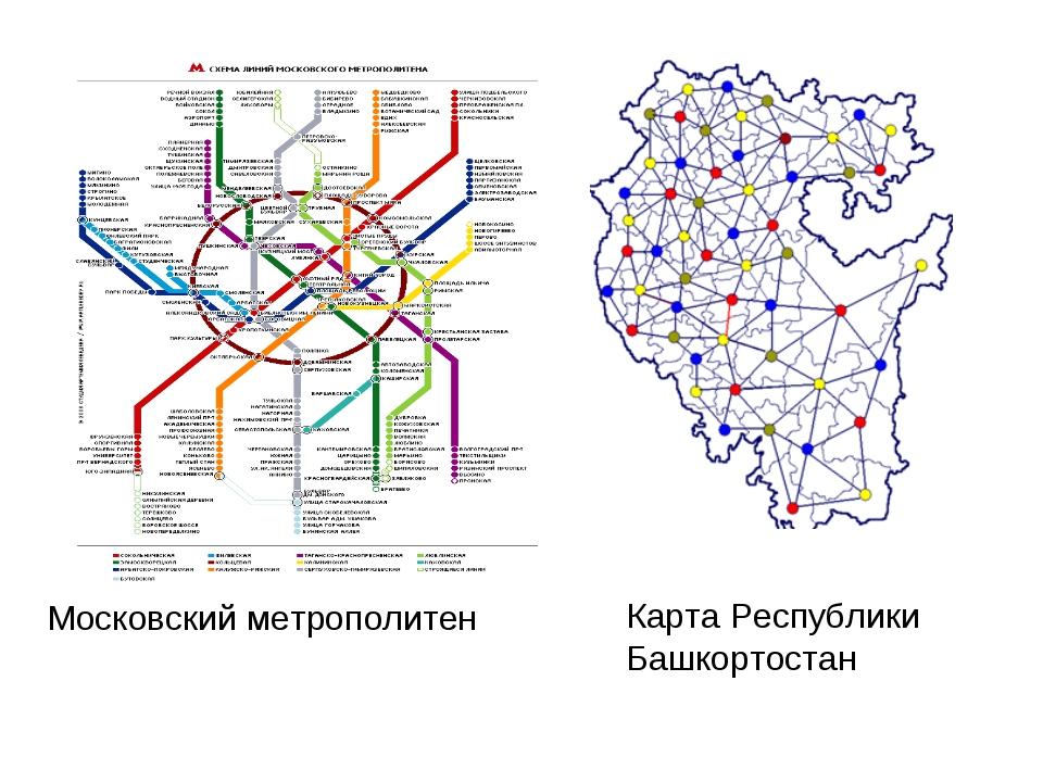Московский метрополитен Карта Республики Башкортостан