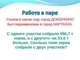 Узнаем в каком году город ДОКШУКИНО был переименован в город НАРТКАЛА. С одно