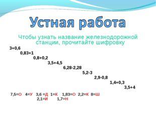 Чтобы узнать название железнодорожной станции, прочитайте шифровку 3+0,6 0,83