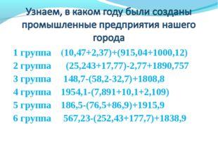 1 группа (10,47+2,37)+(915,04+1000,12) 2 группа (25,243+17,77)-2,77+1890,757