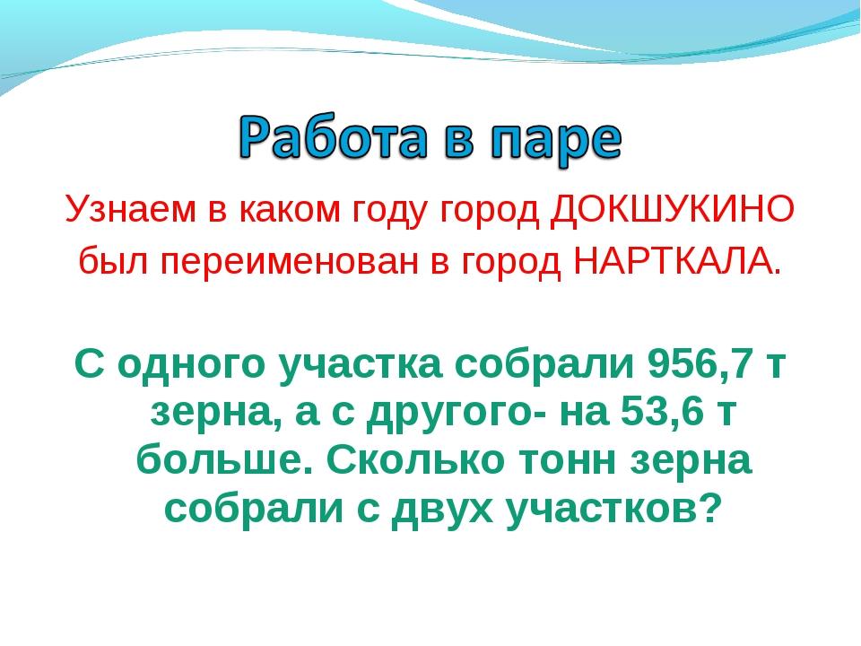 Узнаем в каком году город ДОКШУКИНО был переименован в город НАРТКАЛА. С одно...