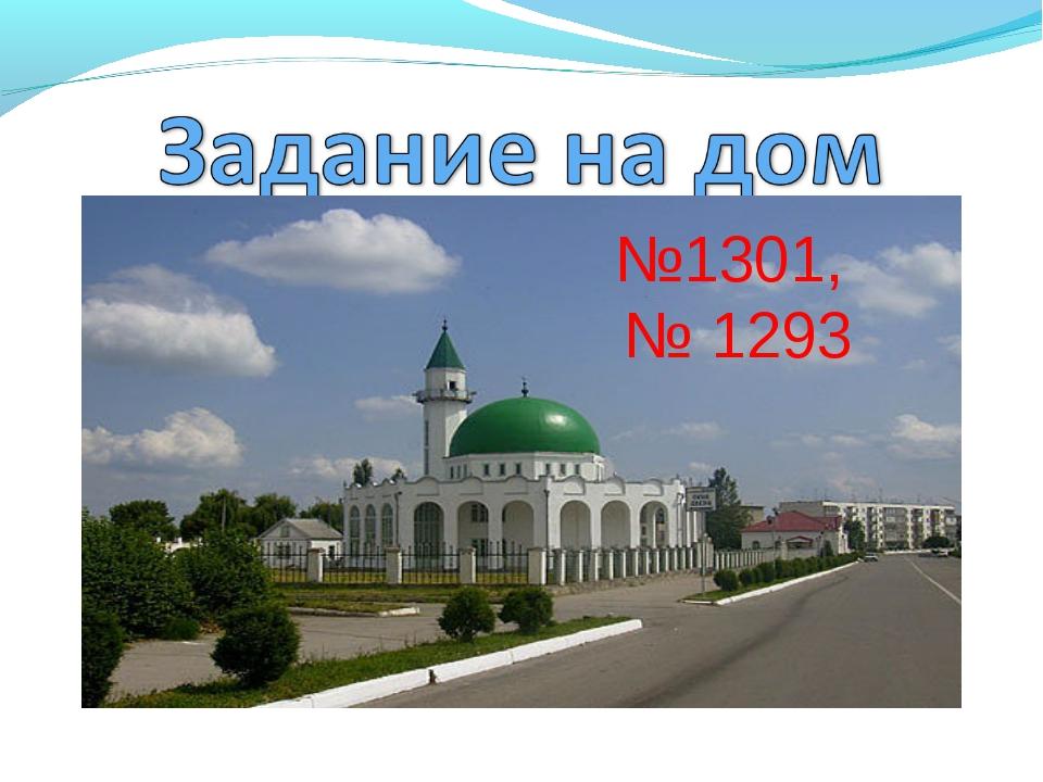 №1301, № 1293