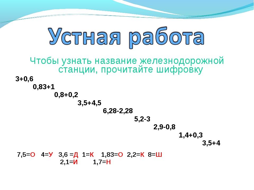 Чтобы узнать название железнодорожной станции, прочитайте шифровку 3+0,6 0,83...