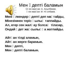 Мен әдепті баламын Сөзін жазған: А. Асылбеков. Әнін жазған: И. Нүсіпбаев. Мен