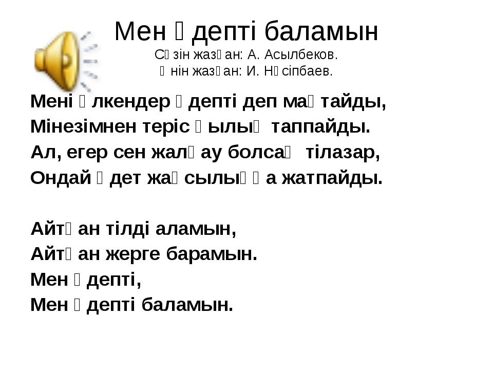 Мен әдепті баламын Сөзін жазған: А. Асылбеков. Әнін жазған: И. Нүсіпбаев. Мен...