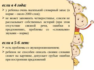 если в 4 года: у ребенка очень маленький словарный запас (в норме – около 200