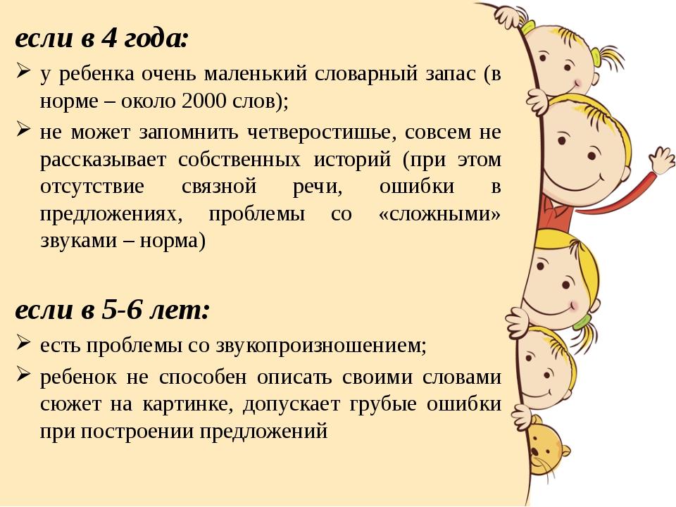 если в 4 года: у ребенка очень маленький словарный запас (в норме – около 200...